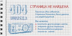 """Картинка 404 страницы для сайта ЧП """"Неликвид"""""""