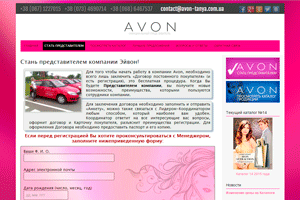Сайт представителя компании Эйвон