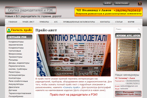 Сайт ЧП Неликвид