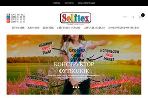 Сайт компании Selftex