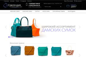 Интернет-магазин сумок Сумляндия
