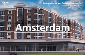 ЖК Амстердам
