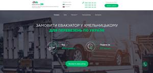 Сайт эвакуатор Хмельницкий