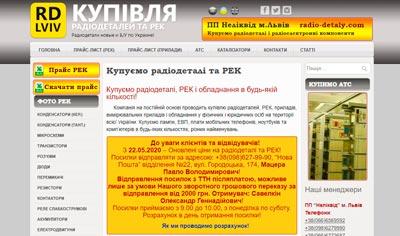 Сайт для ПП Неліквід